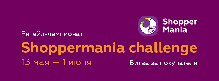Ритейл-чемпионат Shoppermania Challenge