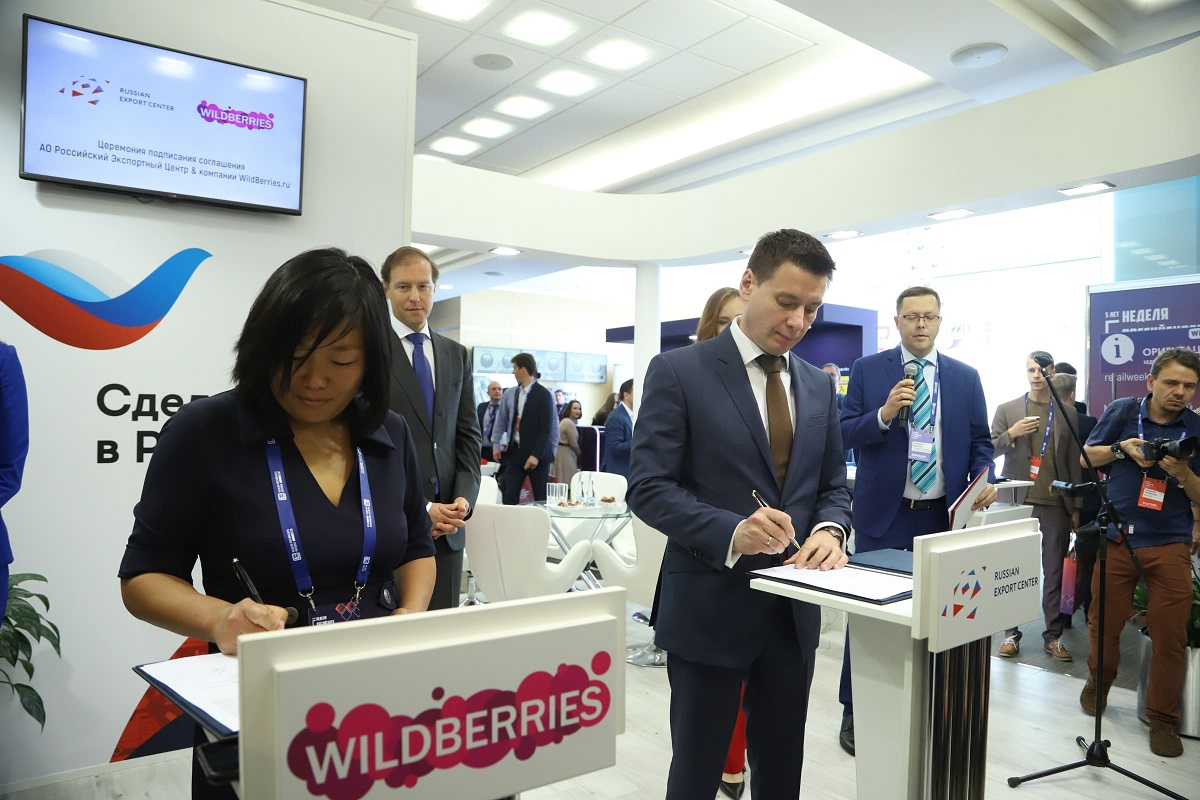 Russian Export Center and Wildberries sign cooperation agreement